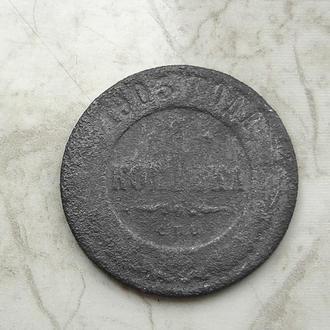 1 копейка 1903 года СПБ
