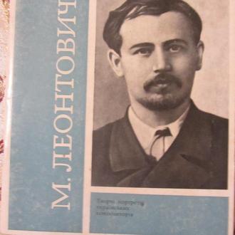 Микола Леонтович,  М. Гордійчук