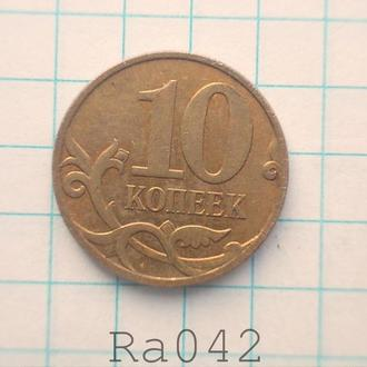 Монета Россия 2007 10 копеек М мд (магнитная)