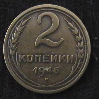 2 коп 1946 СССР