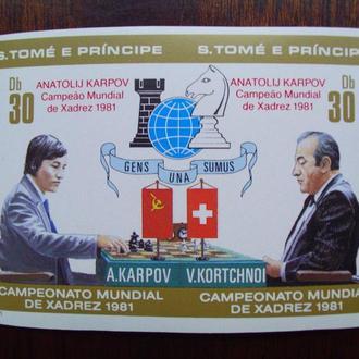 Сан-Томе и Принсипи.1981г. Шахматы. А.Карпов и В.Корчной. Полная серия без перфорации. Сцепка. MNH