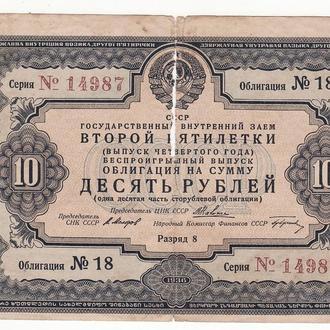 10 рублей облигация 1936 СССР заем второй пятилетки, с утратами