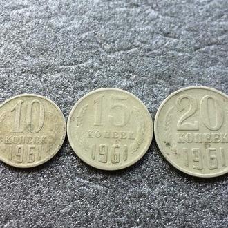 СССР 10 15 20 копеек 1961 год 3шт. (х97)