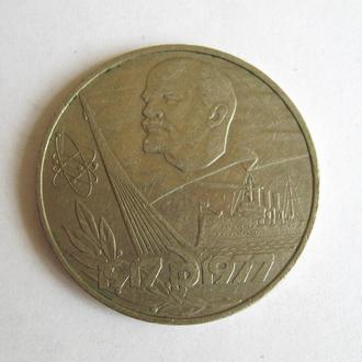 1 руб.СССР = 1977 г. = 60 ЛЕТ РЕВОЛЮЦИИ =