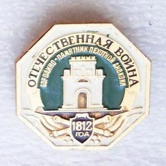 Бородино 1812 памятник пехотной дивизии значок клеймо ЭТПК