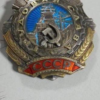 Орден Трудовой Славы № 46201