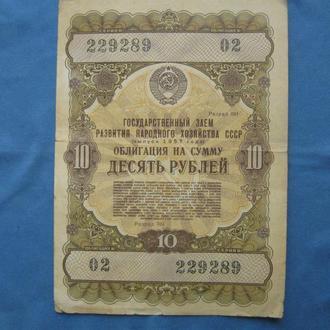 Облигация 10 рублей 1957 год