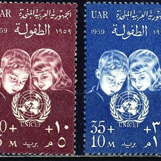 Египет (ОАР). ЮНИСЕФ. Дети (серия)** 1959 г.