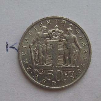 ГРЕЦИЯ 50 лепт 1966 года (ЦАРЬ КОНСТАНТИН).