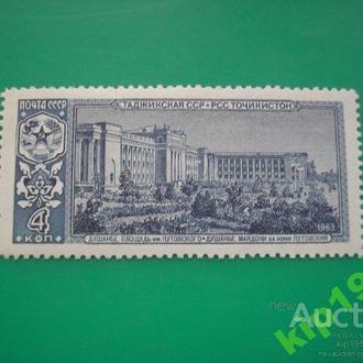 СССР 1963 Столица Таджикской ССР-Душанбе MNH