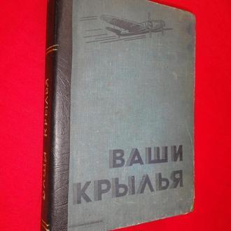Ваши крылья. Ассен Джорданов. 1937г.