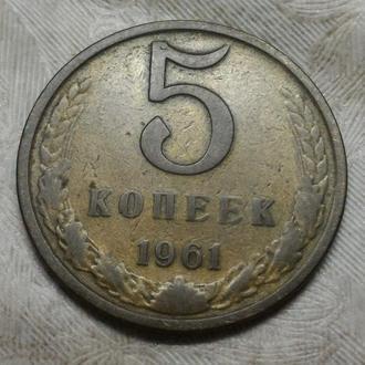 5 копеек 1961 шт. 2.11Б