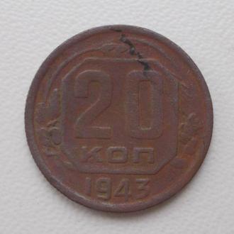 20 копеек 1943 года #2