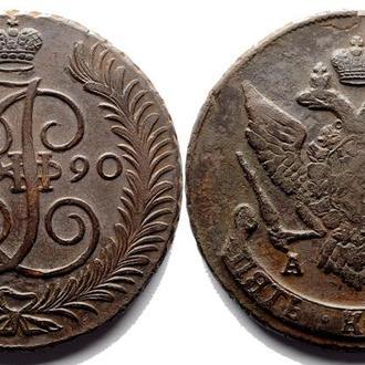 5 копеек 1790 АМ года №2547