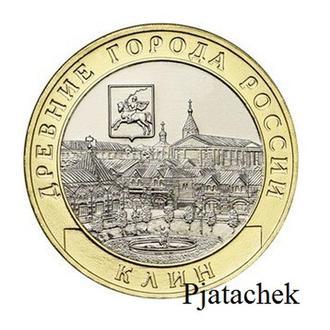 Россия, 10 рублей 2019 Клин мешковая