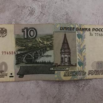 10 рублей 1997