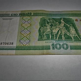 Оригинал. Беларусь 100 рублей 2000 года. Серия: бЕ 6870638.
