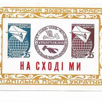 """ППУ Підп. Пошта України """"На сході ми"""" на тонкому папері, блок"""