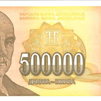 500 000 динаров 1994 Югославия в UNС