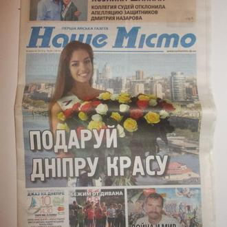 Газета Наше Місто 2016, Днепр
