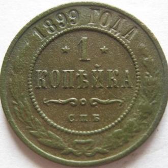 1 копейка  1899г.