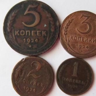 1,2,3,5 копеек 1924г. СССР