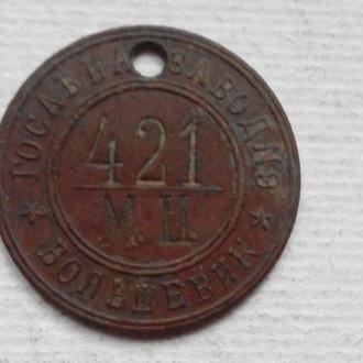 Старый пропускной жетон з-д. Большевик Госавиа, необычный коллекционный
