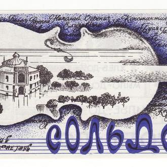 Сольдо, тонкая бумага Одесса Юморина фальшивомонетный двор