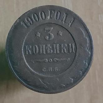 3 копейки 1900 года (80)
