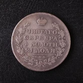 Рубль 1828 года СПБ НГ МАСОНСКИЙ ОРЕЛ Копия