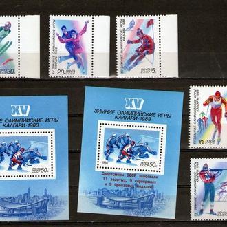 SS 1988. SP XV зимние Олимпийские игры, полная чистая серия, КЦ290р.