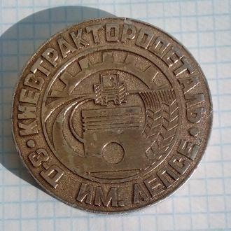 КИЕВТРАКТОРОДЕТАЛЬ. з-д. им.Лепсе. 50 лет 1930-80г. Настольная медаль.