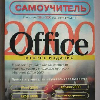 Самоучитель Office 2000