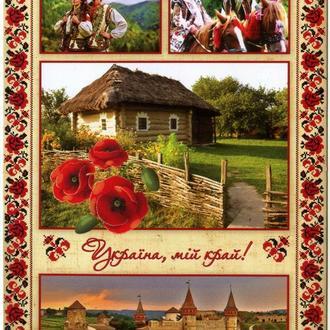Открытка - Украина, мой край! подписанная