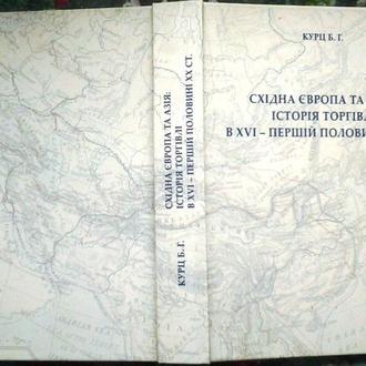 Курц Б. Г.  Східна Європа та Азія: історія торгівлі в XVI – першій половині ХХ ст.