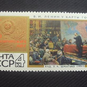 СССР 1967 негашеные.