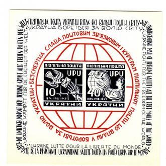 Блок UPU ППУ 40 шагів 1949 Підпільна пошта України, Всесв. Поштовий Союз, червона