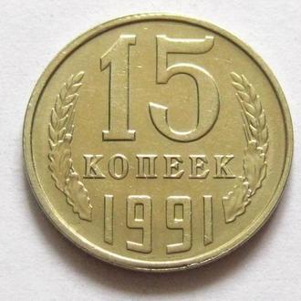 СССР_ 15 копеек 1991  года Л оригинал с оборота