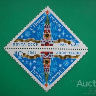 СССР 1984 С Новым Годом MNH