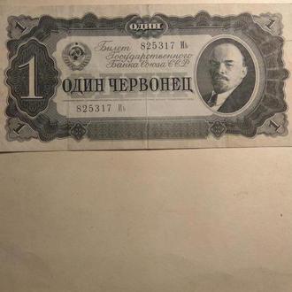 1 червінець 1937 року