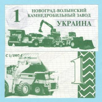 Новоград Волынский камнедробильный завод 1 UNC