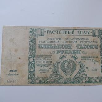 50000 рублей 1921г.