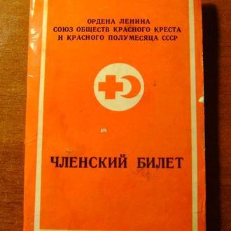 Членський квиток Червоний хрест СРСР з маркою