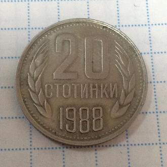 БОЛГАРИЯ, 20 стотинок 1988