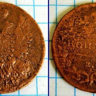 1 коп 1818 (Александр I)