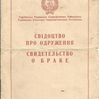 Свидетельство о браке 1954 УССР Харьков