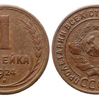 1 копейка 1924 года №3723