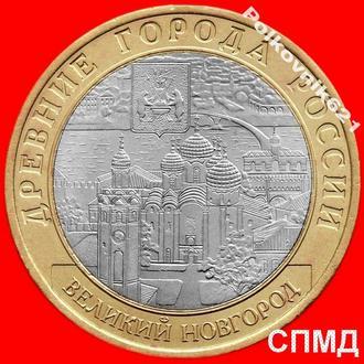 россия, 10 рублей 2009года. Великий Новгород (N8445)