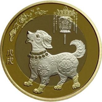 Shantaааl, Китай 10 юань (юаней) 2018, Год Собаки