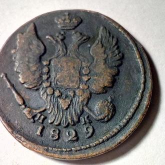 Копейка 1829 года, ЕМ.